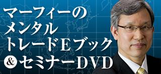 柾木利彦氏 初のメンタルEブック&メンタルセミナーDVD
