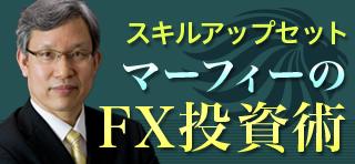 マーフィーのEBOOK 最強のFX投資法